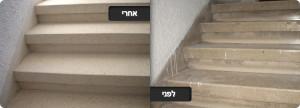 ליטוש חדרי מדרגות