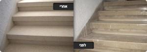חברת ניקיון חדרי מדרגות